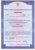 1-licenzija_na_pravo_vedenija_obrazovatelnoj_dejat