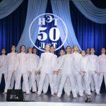 Торжественное мероприятие, посвященное 50-летию основания техникума