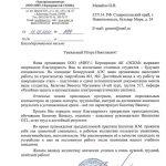 Благодарственное письмо от ООО «МНУ-1 Корпорации АК «ЭСКМ»