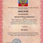 Итоги краевого патриотического конкурса проектных работ